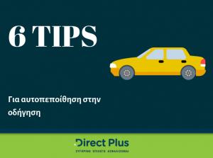 Συμβουλές για αυτοπεποίθηση στην οδήγηση